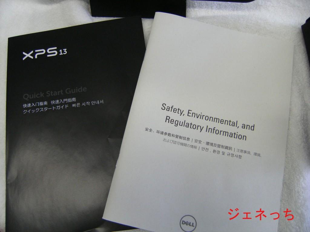 XPS13説明書