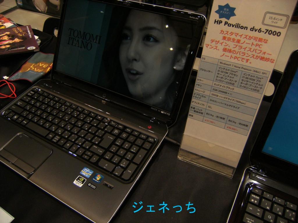 HP東京生産