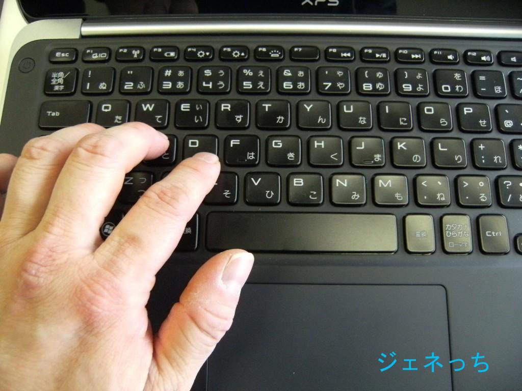 XPS13のキータッチ