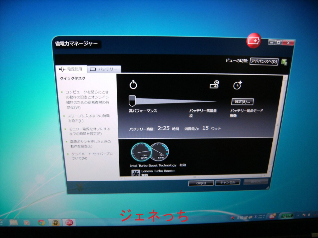 ThinkPad-T530⑤