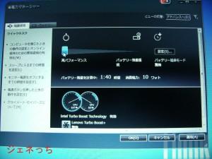ThinkPadT430sWin7④