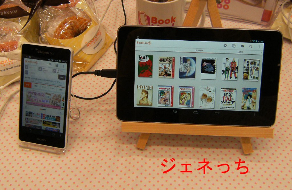 BookLive②