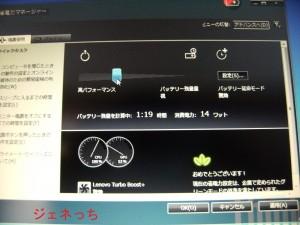 ThinkPadT430sWin7⑤