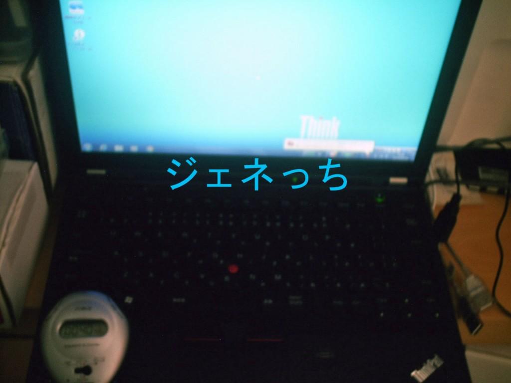 ThinkPadX230Win7起動時間