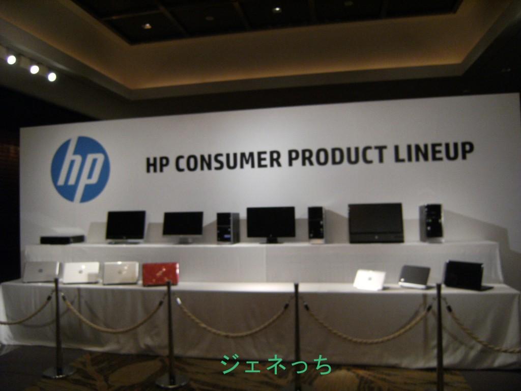 HP新製品発表会2013.7.29