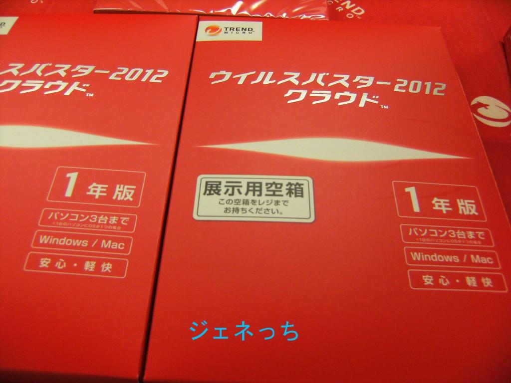 ウイルスバスター2012