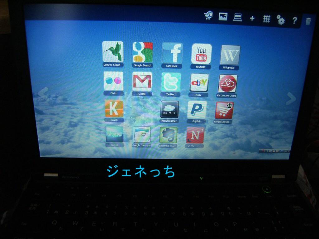 ThinkPadX230Win7⑤