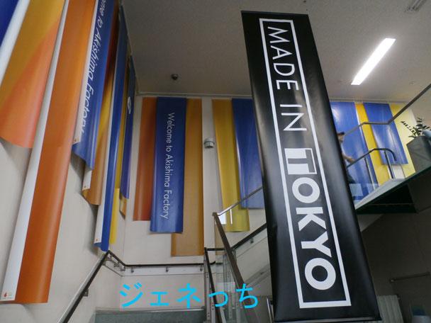 日本HP東京工場③