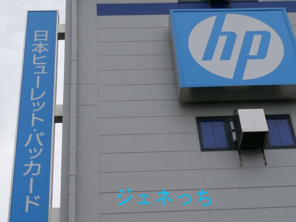 日本HP東京工場