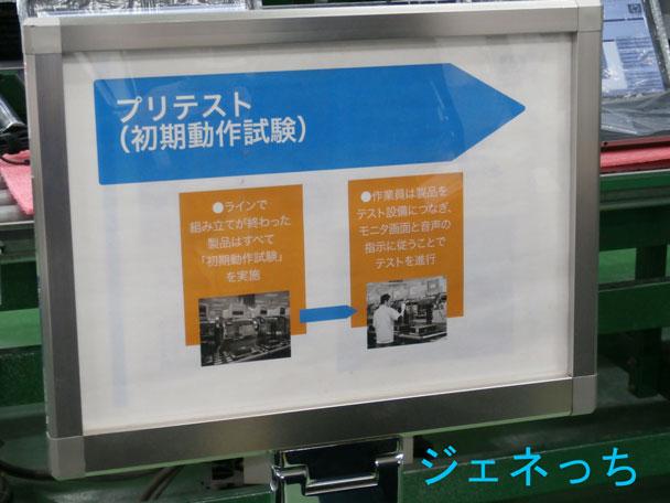 HP工場での初期動作試験
