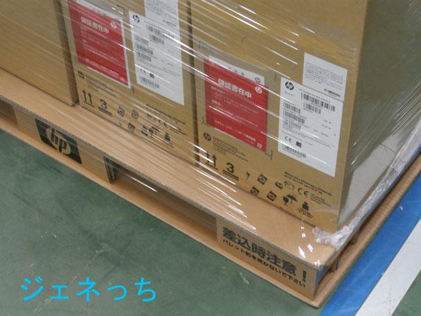 HP工場梱包⑤