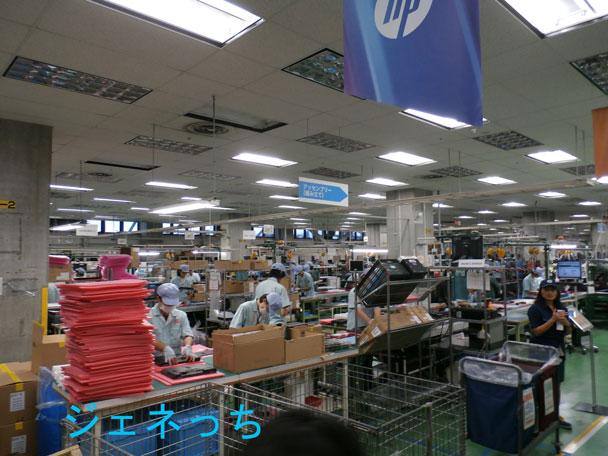 HP工場内作業