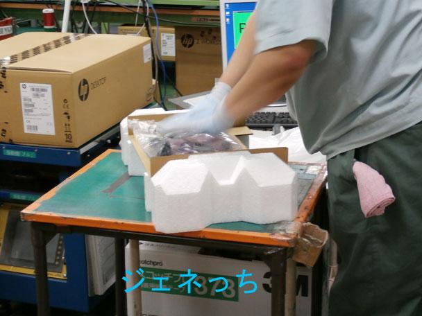 HP工場梱包②