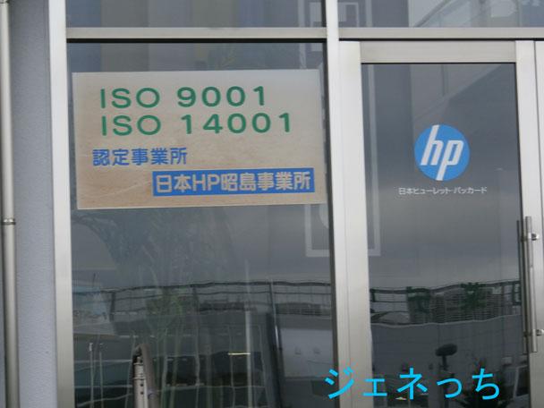 日本HP東京工場④
