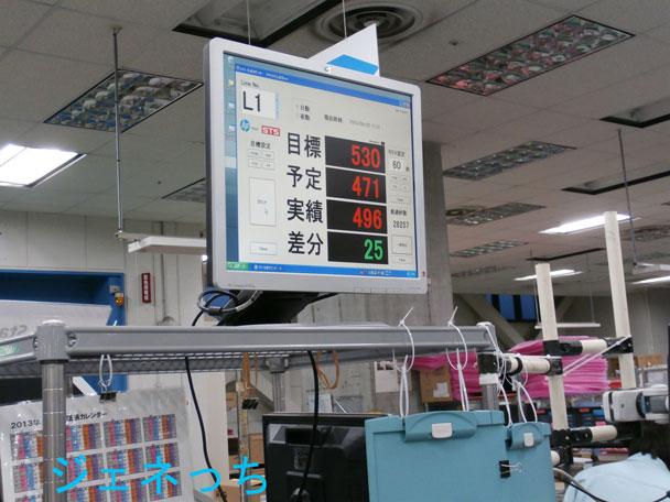 HP工場内作業目標②