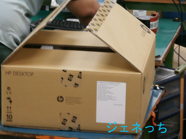 HP工場抜き取り検査