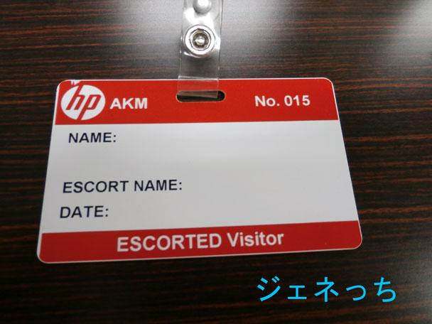 日本HP東京工場⑦