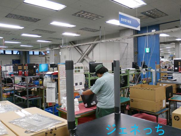 HP工場抜き取り検査②