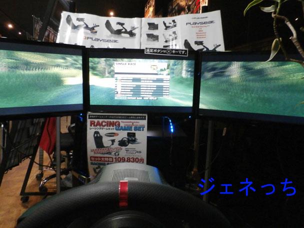 レーシングゲームセット