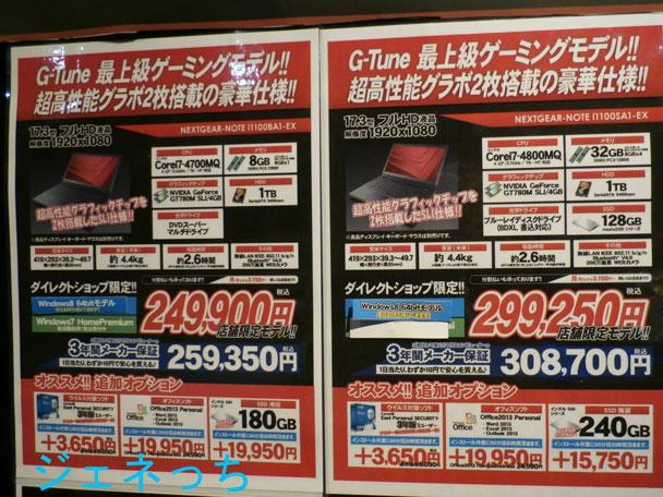 G-Tune店内広告