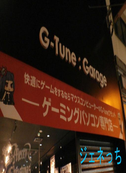 G-Tuneガレージ見学会