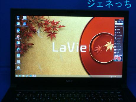 LavieGタイプZ大きめな画面