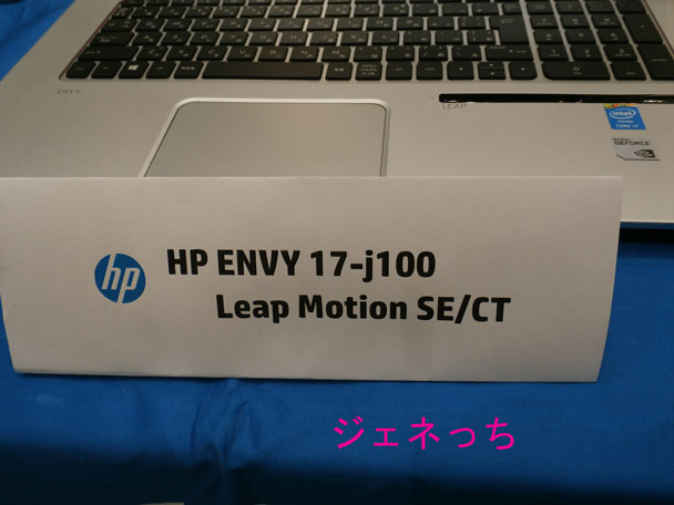 HPENVY17-j100LeapMotion
