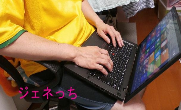 ThinkPadT440s椅子に座って