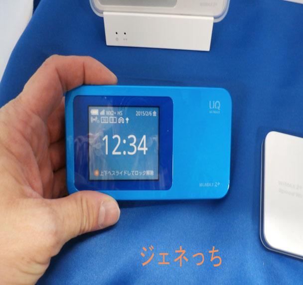 WiMAX-2+を手に
