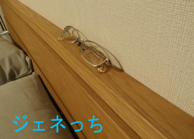 メガネが置けるベッド