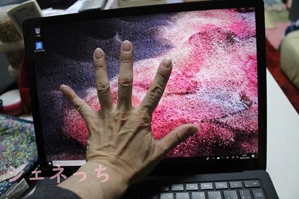 SurfaceLaptop2 モニター画面の大きさ