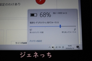 LAVIE Direct NS  68%で、残り1時間54分
