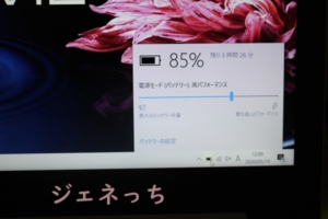 LAVIE Direct NS 85%で、残り3時間26分