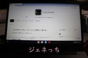 Chromebook ジェネっちブログを見てみる