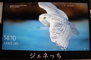 13.3型のモニター画面